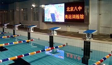 北京第八中学游泳馆
